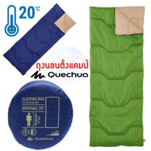 Decathlon sleeping bag rental